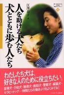 人を助ける犬たち犬とともに歩む人たち