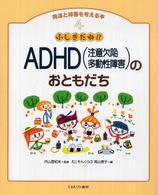 ふしぎだね!?ADHD(注意欠陥多動性障害)のおともだち 発達と障害を考える本 / 内山登紀夫監修
