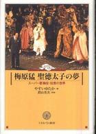 梅原猛聖徳太子の夢 スーパー歌舞伎・狂言の世界