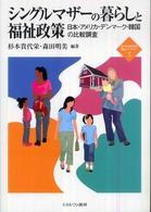 シングルマザーの暮らしと福祉政策 日本・アメリカ・デンマーク・韓国の比較調査 新・Minerva福祉ライブラリー