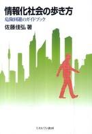 情報化社会の歩き方 危険回避のガイドブック