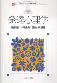 発達心理学 新・プリマーズ ; 保育/心理