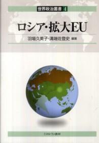 ロシア・拡大EU 世界政治叢書 4