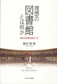 理想の図書館とは何か 知の公共性をめぐって