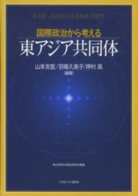 国際政治から考える東アジア共同体 青山学院大学総合研究所叢書