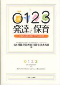 0123発達と保育 年齢から読み解く子どもの世界