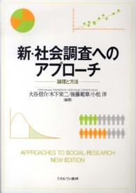 新・社会調査へのアプローチ 論理と方法