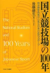 国立競技場の100年 明治神宮外苑から見る日本の近代スポーツ