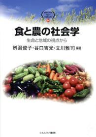 食と農の社会学 生命と地域の視点から Minerva text library