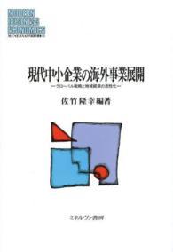 現代中小企業の海外事業展開 グローバル戦略と地域経済の活性化 MINERVA現代経営学叢書 = Modern business economics