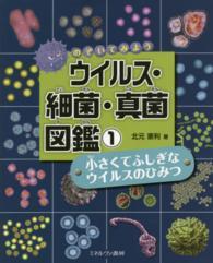 のぞいてみようウイルス・細菌・真菌図鑑 (小さくてふしぎなウィルスのひみつお)