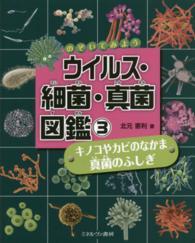 のぞいてみようウイルス・細菌・真菌図鑑 (キノコやカビのなかま真菌のふしぎ)
