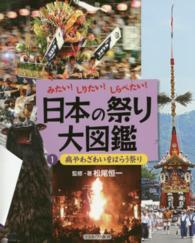 病やわざわいをはらう祭り 日本の祭り大図鑑 : みたい!しりたい!しらべたい! / 松尾恒一監修・著 ; 1