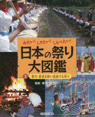 豊作・豊漁を願い感謝する祭り 日本の祭り大図鑑 : みたい!しりたい!しらべたい! / 松尾恒一監修・著 ; 3