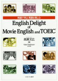 映画で学ぶ英語を楽しむ English delight of movie English and TOEIC