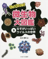 もっと知りたい!微生物大図鑑 (なぞがいっぱいウイルスの世界)