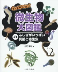 もっと知りたい!微生物大図鑑 (ふしぎがいっぱい真菌と寄生虫)