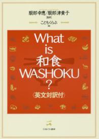 What is 和食 WASHOKU? 英文対訳付