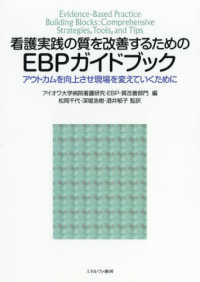 看護実践の質を改善するためのEBPガイドブック