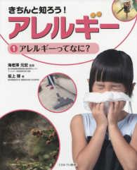 きちんと知ろう!アレルギー 1 ①アレルギーってなに?
