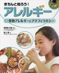 きちんと知ろう!アレルギー 2 ②食物アレルギーとアナフィラキシー