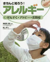 きちんと知ろう!アレルギー 3 ③ぜんそく・アトピー・花粉症