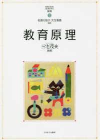 教育原理 Minervaはじめて学ぶ保育 / 名須川知子, 大方美香監修