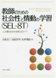 教師のための社会性と情動の学習「SEL-8T」 人との豊かなかかわりを築く14のテーマ
