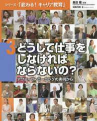 シリーズ・「変わる!キャリア教育」