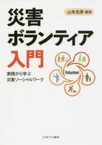 災害ボランティア入門 実践から学ぶ災害ソーシャルワーク