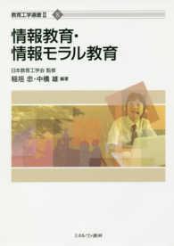 情報教育・情報モラル教育 教育工学選書 ; 2 ; 8