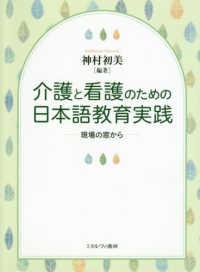 介護と看護のための日本語教育実践 現場の窓から