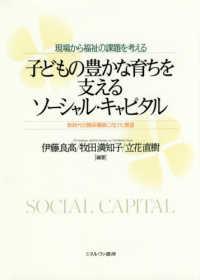 子どもの豊かな育ちを支えるソーシャル・キャピタル 新時代の関係構築に向けた展望 現場から福祉の課題を考える
