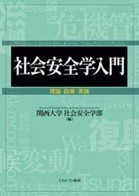 社会安全学入門 理論・政策・実践