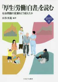 「厚生(労働)白書」を読む 社会問題の変遷をどう捉えたか 新・Minerva福祉ライブラリー