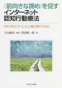「前向きな諦め」を促すインターネット認知行動療法 日本文化にそくした心理支援のために