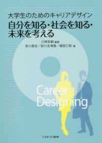 大学生のためのキャリアデザイン自分を知る・社会を知る・未来を考える
