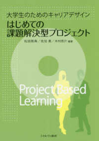 はじめての課題解決型プロジェクト 大学生のためのキャリアデザイン