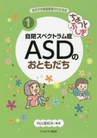ちょっとふしぎ自閉スペクトラム症ASDのおともだち