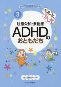 ちょっとふしぎ注意欠如・多動症ADHDのおともだち