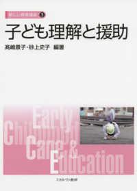子ども理解と援助 新しい保育講座 ; 3