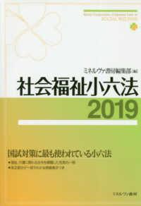 社会福祉小六法 2019