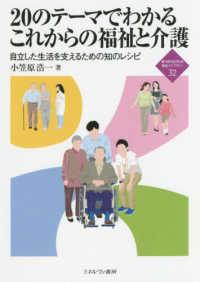 20のテーマでわかるこれからの福祉と介護 自立した生活を支えるための知のレシピ