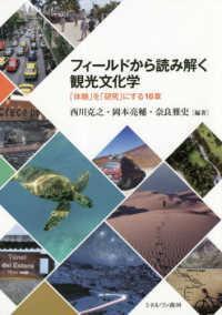 フィールドから読み解く観光文化学 「体験」を「研究」にする16章