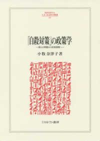 「自殺対策」の政策学 個人の問題から政策課題へ Minerva人文・社会科学叢書