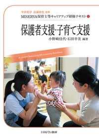 保護者支援・子育て支援