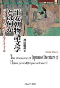 平安朝物語文学とは何か 『竹取』『源氏』『狭衣』とエクリチュール