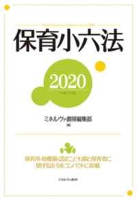 保育小六法2020 2020