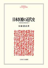 日本医療の近代史