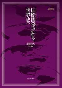 国際関係史から世界史へ MINERVA世界史叢書 3